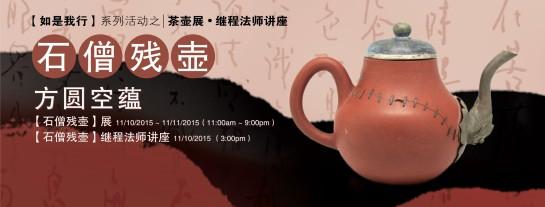 石僧残壶–方圆空蕴11/10-11/11/2...